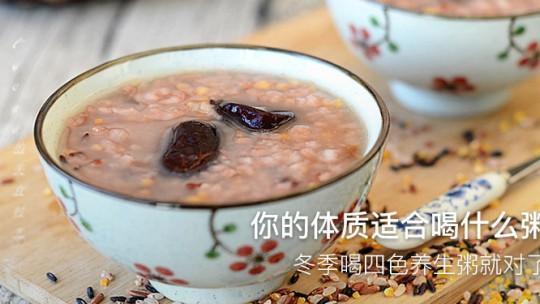你的体质适合喝什么粥,冬季喝四色养生粥就对了