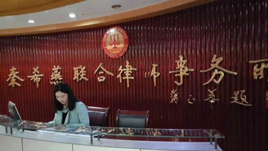 秦希燕联合律师事务所获评第五届全国文明单位