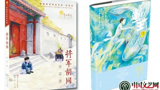 """中国儿童文学出版期待从""""量度""""到""""质变"""""""