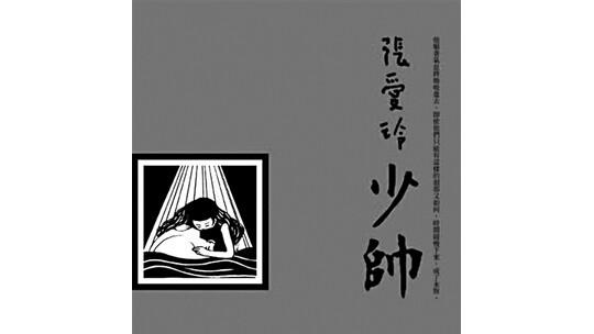 张爱玲遗著《少帅》将首次出版 取材于张学良赵四小姐