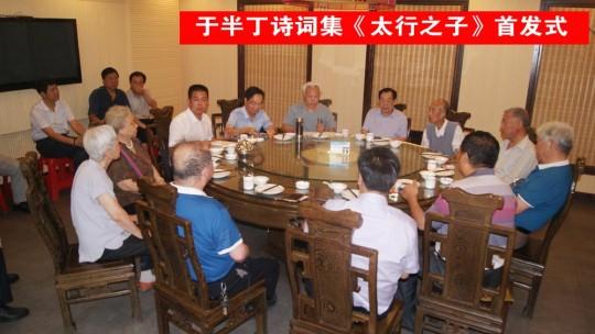 于半丁诗词集《太行之子》一书首发式在河北省邯郸举行