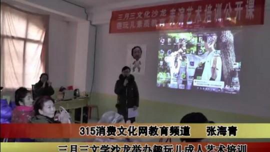 三月三文化沙龙举办趣玩儿成人艺术培训