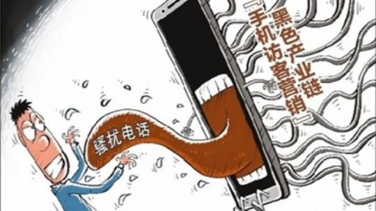 看个网页泄露手机号? 手机访客营销成黑色产业链