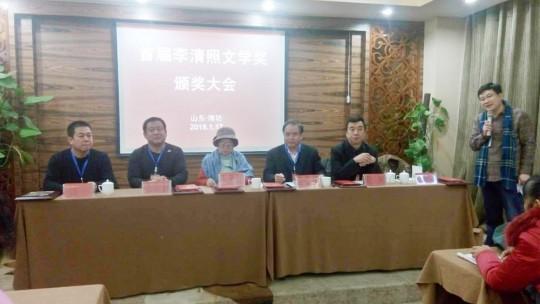 首届李清照文学奖颁奖大会在山东潍坊举行