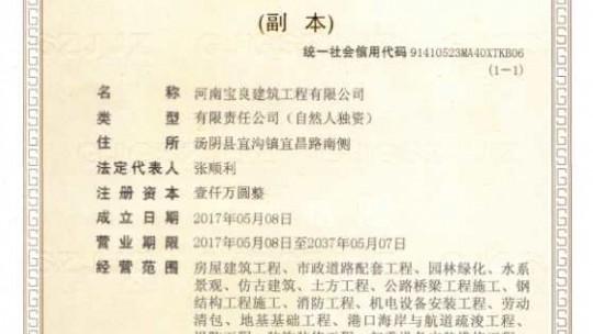 河南宝良建筑工程有限公司