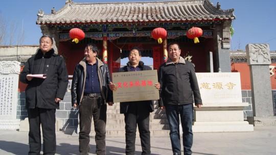 全国文化采风基地揭牌仪式在林州慈源寺举行