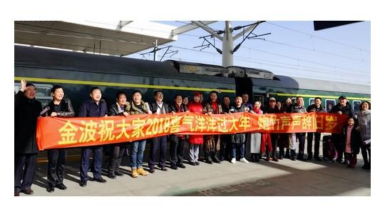 """金波""""快闪""""红旗列车与乘客齐唱《喜气洋洋过大年》"""