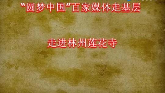 """""""圆梦中国""""百家媒体走基层走进林州莲花寺"""