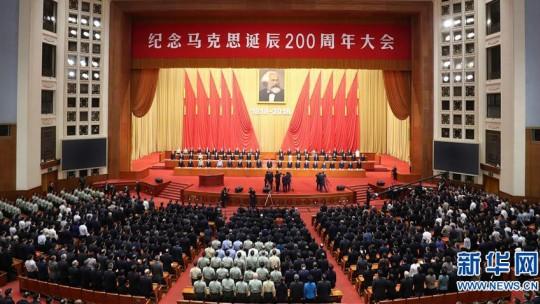 马克思诞辰200周年习近平出席纪念大会并作重要讲话