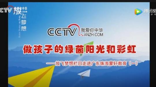 CCTV《放飞梦想》走进珠海(一)