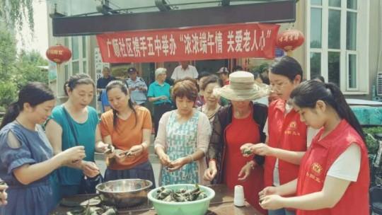 河南省安阳市峨嵋办事处广顺社区开展喜庆端午佳节活动