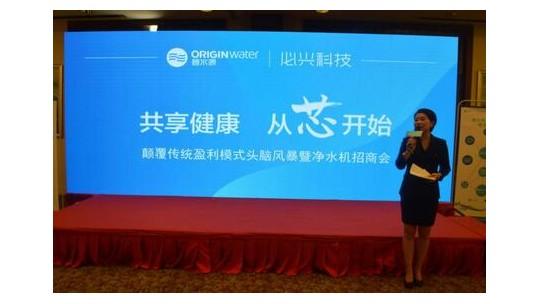 """共享健康从""""芯""""开始 碧水源净水器招商发布会在京举办"""