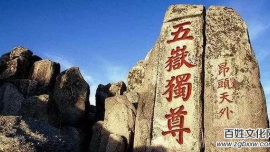 【于春生】泰山奇石 天地精灵