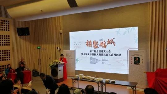 相聚鹏城 诗文盛会——第二届全国诗文大会暨全国文学创作大赛颁奖典礼系列活动在深圳大学举行