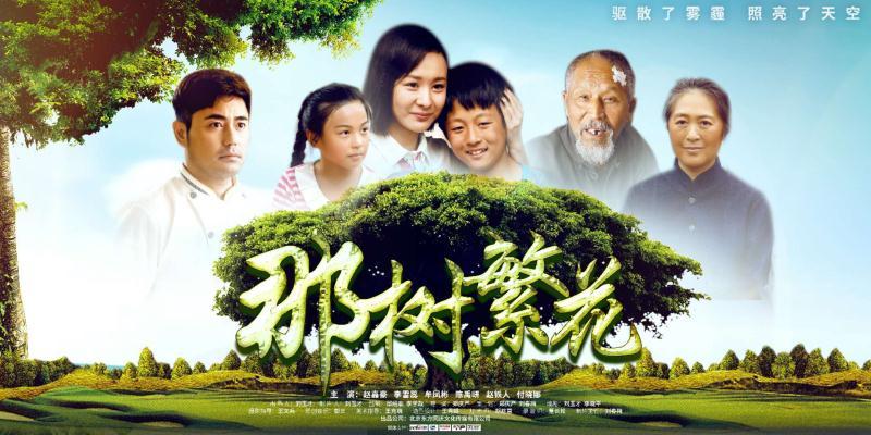电影《那树繁花》2019年3月12日全国影院同步上映