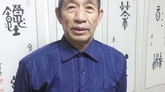 中国当代实力派书画名家李其全书法艺术欣赏