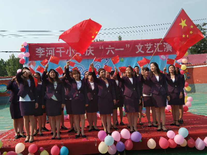 """快乐绽放 童心飞扬——李河干小学举办文艺汇演喜迎""""六一""""儿童节"""