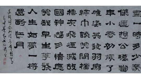 中国当代实力派书画名家白来勤书法艺术欣赏