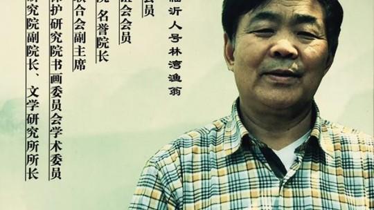 羲之故里访乡贤——访儒林文化院院长、山东文化艺术研究院副院长、文学研究所所长、书法家、学者、诗人林成宙先生
