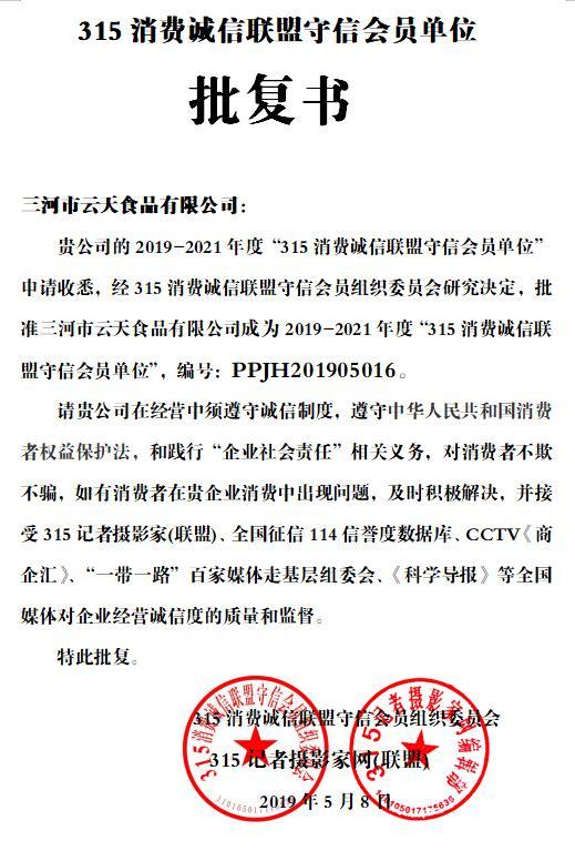 三河市云天食品有限公司获批315消费诚信联盟守信会员单位