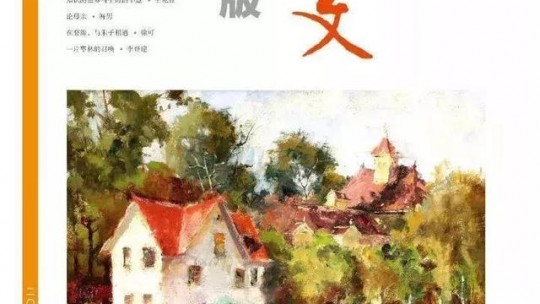 著名作家王兴舟先生创作的两篇散文被全国性的散文选刊选载