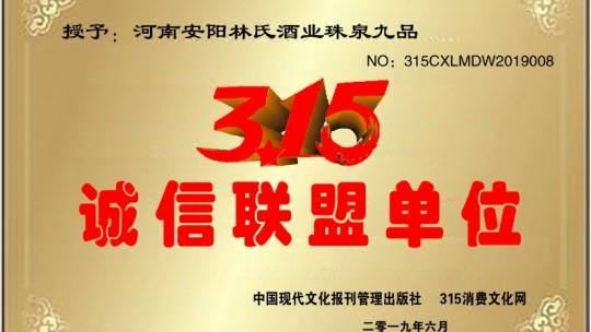 热烈祝贺河南安阳林氏酒业珠泉九品荣获315诚信联盟单位