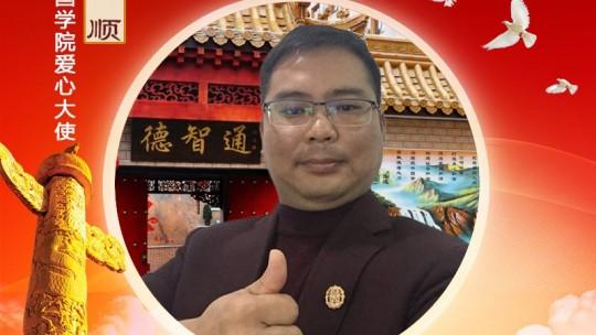 第五届道德教育新闻人物 王文顺