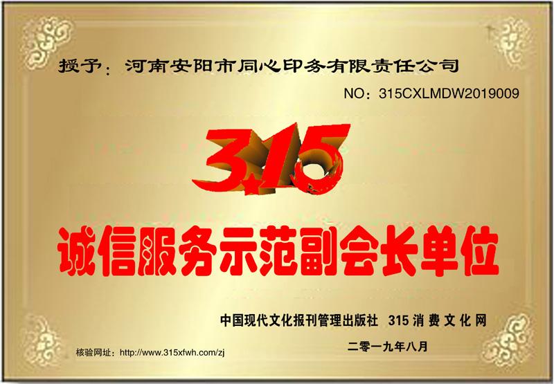 热烈祝贺河南安阳同心印务有限责任公司荣获315诚信服务示范副会长单位