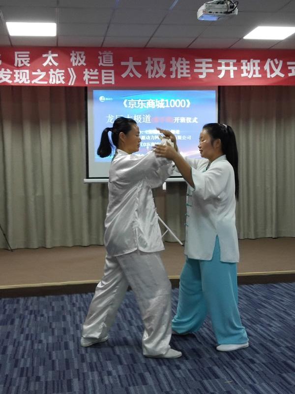 龙辰太极道太极推手开班仪式成功举行