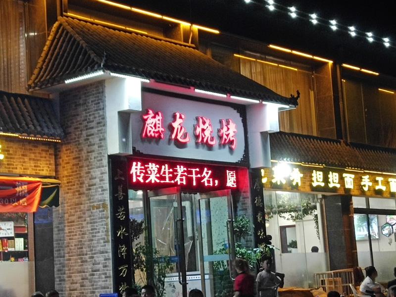 安阳麒龙烧烤店服务态度令人忧
