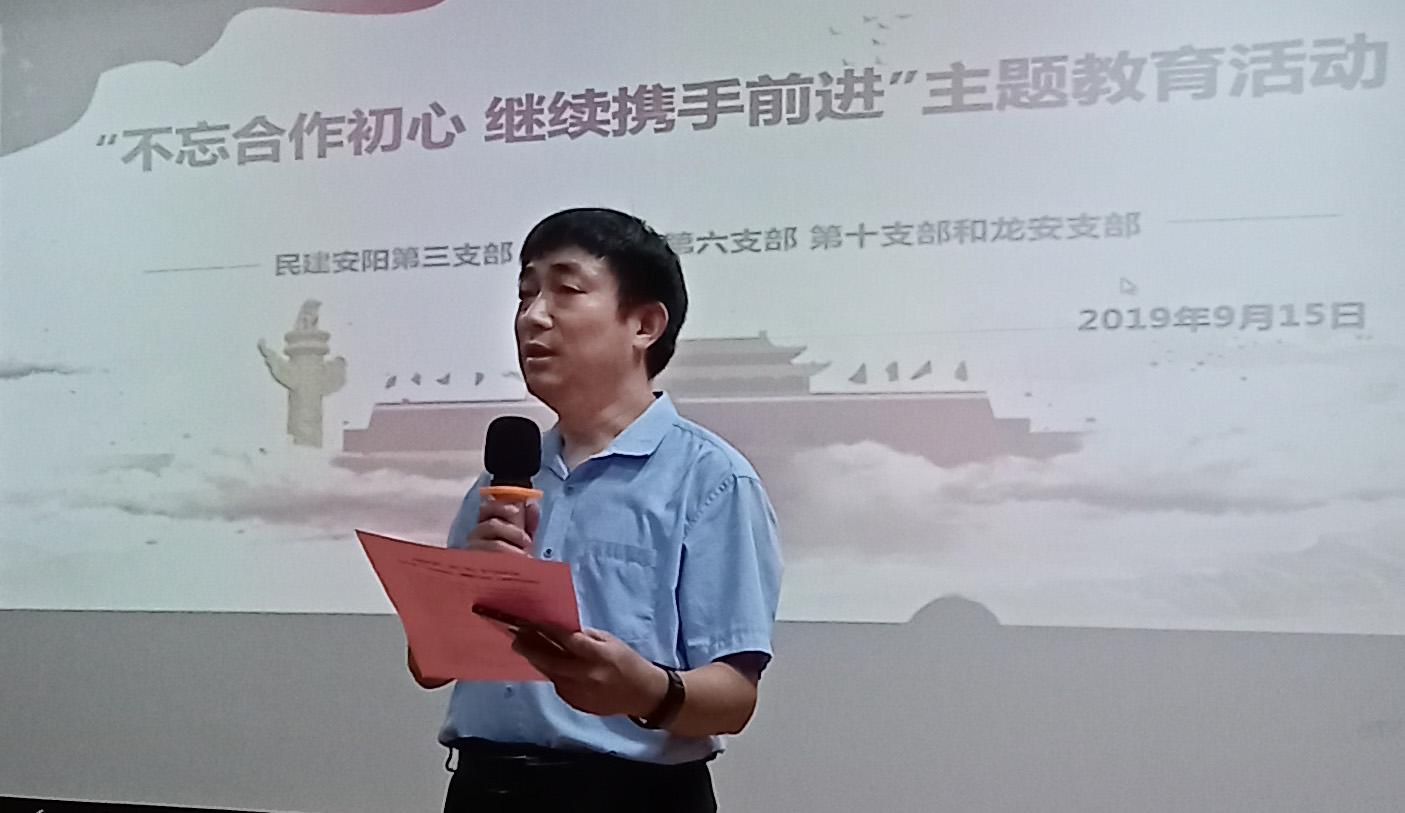 """民建安阳市委支部联合开展""""不忘合作初心,继续携手前进""""主题教育"""