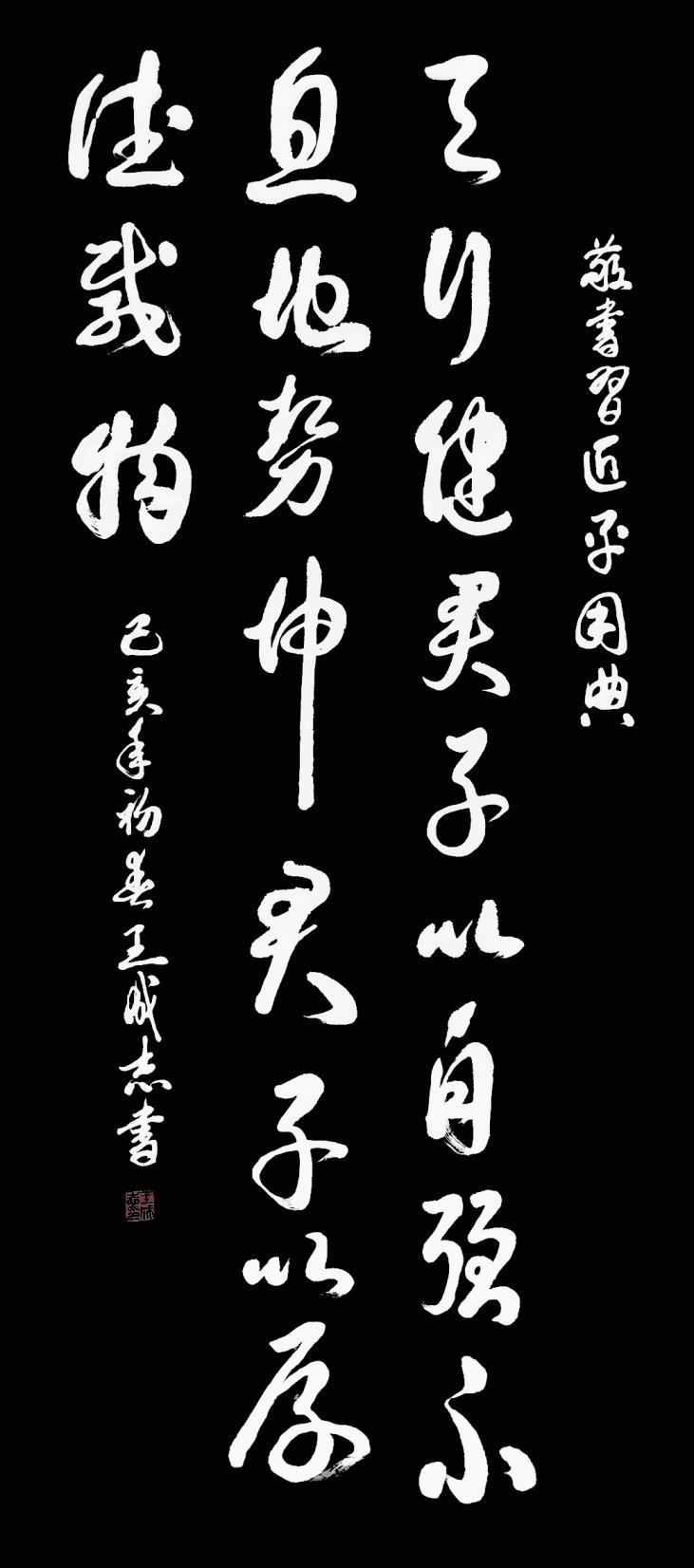 枕戈梦攥笔 挥洒留墨香——王成志将军书法印象