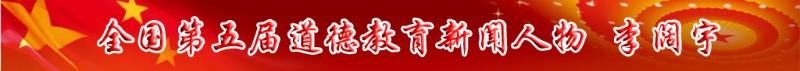 全国第五届道德教育新闻人物——李阔宇