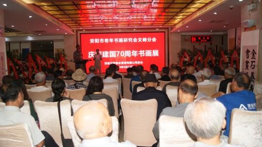 安阳老年书画研究会文峰区分会成立暨庆祝建国七十周年书画展隆重举行