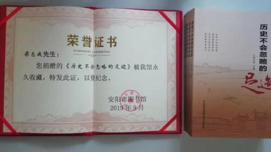 喜迎国庆新书付梓 结绳记事不忘初心——《历史不会忽略的足迹》一书出版侧记