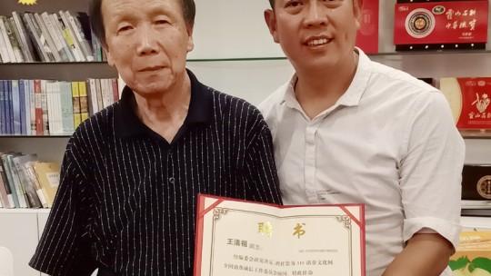 315消费文化网聘请国家质检总局原司长王清祖为顾问