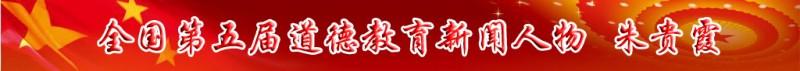 全国第五届道德教育新闻人物——朱贵霞