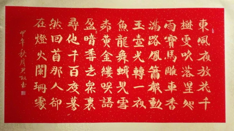 中国实力派书画家张全会作品雕刻在福建景区
