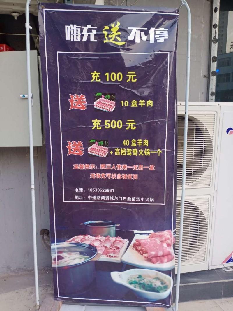 吃火锅到巴鼎 喝菌汤吃毛肚还到巴鼎