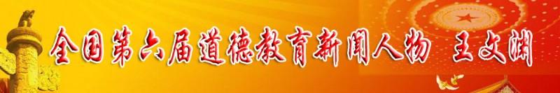 全国第六届道德教育新闻人物王文渊