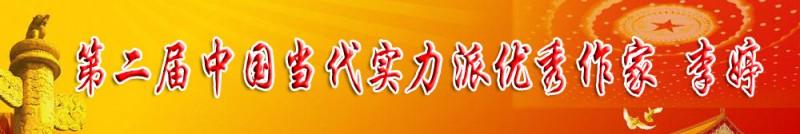 第二届中国当代实力派优秀作家 李婷
