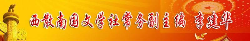 李建华(妙妙):西散南国文学常务副主编