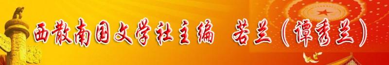 若兰(谭秀兰):西散南国文学社主编