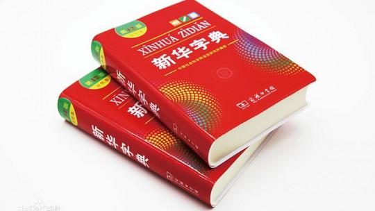 《新华字典》(第12版)正式发行