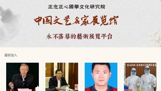 中国文艺名家展览馆邀你入驻