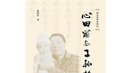 陈雪梅:一本对子孙寄予无限希望的奇书